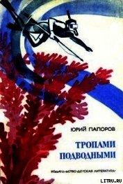 Книга Тропами подводными - Автор Папоров Юрий Николаевич