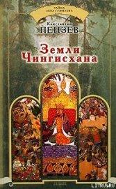 Земли Чингисхана - Пензев Константин Александрович