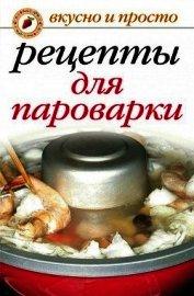 Книга Рецепты для пароварки - Автор Перова Ирина Аркадьевна