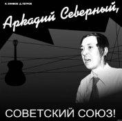 Аркадий Северный, Советский Союз - Ефимов Игорь Маркович