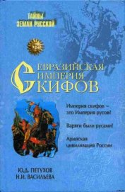 Евразийская империя скифов