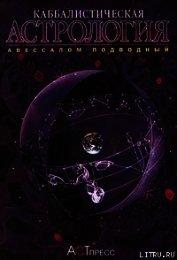 Каббалистическая астрология. Часть 4: Диалектика, или Дома