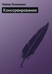 Книга Домашние заготовки (консервирование без соли и сахара) - Автор Поливалина Любовь Александровна