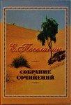 Пустыня. Очерки из жизни древних подвижников