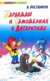 Карандаш и Самоделкин в Антарктиде - Постников Валентин Юрьевич