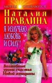 Я излучаю любовь и силу! Волшебные уроки счастья для Новой женщины