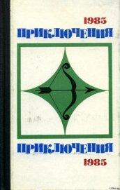 Приключения 1985 - Хруцкий Эдуард Анатольевич