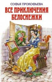 Книга Все приключения Белоснежки - Автор Прокофьева Софья Леонидовна