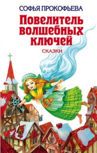 Девочка по имени Глазастик - Прокофьева Софья Леонидовна