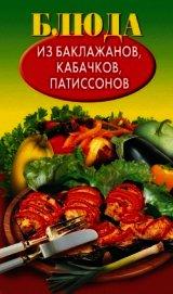 Книга Блюда из баклажанов, кабачков, патиссонов - Автор Путятинская Н. Е.