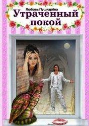 Утраченный покой - Пушкарева Любовь Михайловна