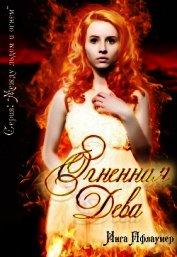 Огненная дева