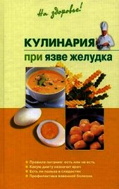 Книга Кулинария при язве желудка - Автор Пчелинцева Наталья