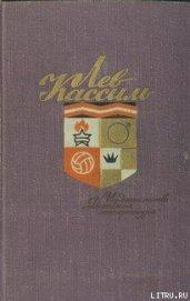 Маяковский – сам. Очерк жизни и работы поэта