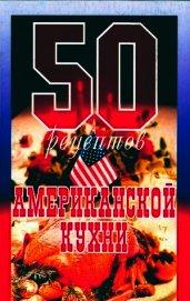 50 рецептов американской кухни