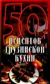 Книга 50 рецептов грузинской кухни - Автор Рзаева Елена Сергеевна