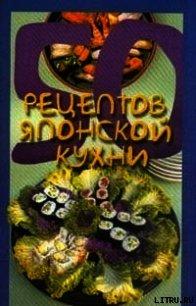 50 рецептов японской кухни - Рзаева Елена Сергеевна