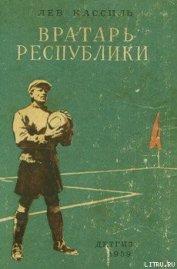 Вратарь Республики - Кассиль Лев Абрамович
