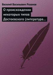 О происхождении некоторых типов Достоевского (литература в переплетениях с жизнью)