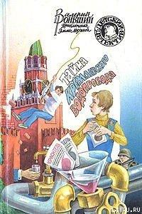 Тайна кремлевского водопровода - Роньшин Валерий