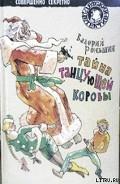 Серия книг Приключения Эммы Мухиной