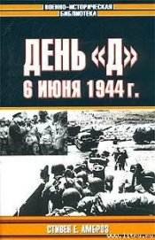 Книга День «Д». 6 июня 1944 г. - Автор Амброз Стивен