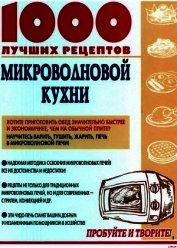 Книга 1000 лучших рецептов микроволновой кухни - Автор Рошаль Виктория Михайловна