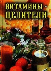 Книга Витамины-целители - Автор Рощин Илья