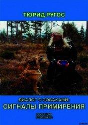 Диалог с собаками: сигналы примирения - Ругос Тюрид