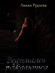 Ведьмами рождаются - Руднева Лилия