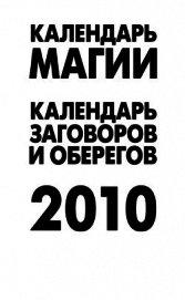 Календарь магии на 2010 год