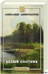 Белый охотник - Амфитеатров Александр Валентинович