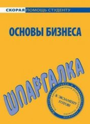 Книга Основы бизнеса. Шпаргалка - Автор Саблин Е. Ф.