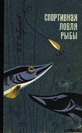 Книга Спортивная ловля рыбы. - Автор Сабунаев Виктор Борисович