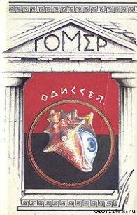 Одиссея (пер. В.В.Вересаева) - Гомер