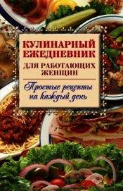 Книга Кулинарный ежедневник для работающих женщин. Простые рецепты на каждый день - Автор Самсонов Сергей Анатольевич