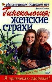 Книга Гинекология: женские страхи - Автор Дрангой Марина Геннадиевна