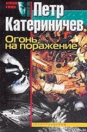 Огонь на поражение - Катериничев Петр Владимирович
