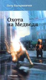 Охота на медведя - Катериничев Петр Владимирович
