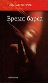 Время барса - Катериничев Петр Владимирович