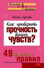 Как проверить прочность ваших чувств? 49 простых правил - Сергеева Оксана Михайловна