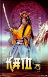 Звездные самураи - Като Кен