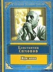 Жди меня (стихотворения) - Симонов Константин Михайлович