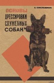 Книга Основы дрессировки служебных собак - Автор Синельщиков С.