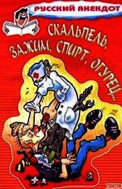 Книга Скальпель, зажим, спирт, огурец... Анекдоты на медицинскую тему - Автор Сборник Сборник