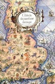 Сквозь волшебное кольцо. Британские легенды и сказки.