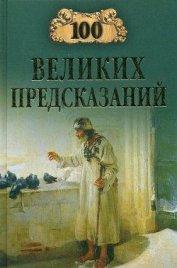 100 великих предсказаний - Славин Станислав Николаевич