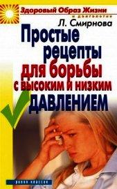 Книга Простые рецепты для борьбы с высоким и низким давлением - Автор Смирнова Людмила Николаевна