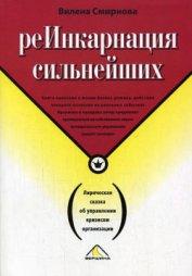 Книга Реинкарнация сильнейших. Лирическая сказка об управлении кризисом организации - Автор Смирнова Вилена