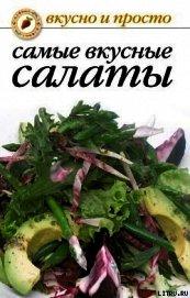 Книга Самые вкусные салаты - Автор Сборник рецептов